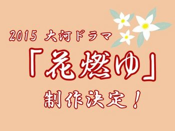 花燃ゆ ポスター.jpg